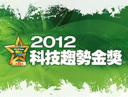 2012 科技趨勢金獎