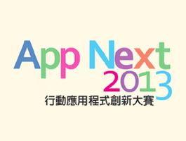 2013 App Next 應用程式創新大賽