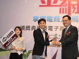 第14屆金網獎 台灣電商談趨勢