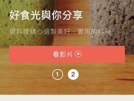 百萬次下載紀錄 台北捷運GO再推「料理食捷」服務