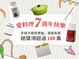 《愛料理》7週年慶!祭出刮刮卡送百萬好禮回饋粉絲