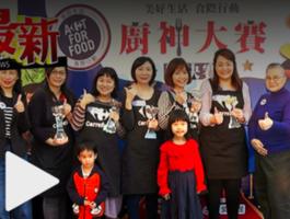 家樂福廚神大賽最終總決賽,愛料理創辦人擔綱評審