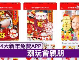 【2019豬年】新年必備4大應節App - 親朋齊歡樂
