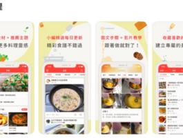在家吃飯好嗎?五大料理App開始自煮生活