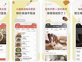 居家防疫?Apple 精選這些料理 App 讓你在家自煮
