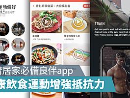 【家居抗疫】限時免費App下載 烹飪健身包羅萬有